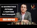 64 шахматных легенды с Георгием Кастаньедой. Пол Морфи. 0