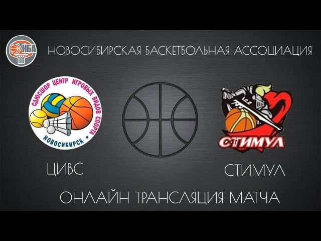 17.02.2018. НБА. ЦИВС - Стимул.