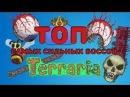 Terraria Топ 5 сильнейших боссов до хардмода