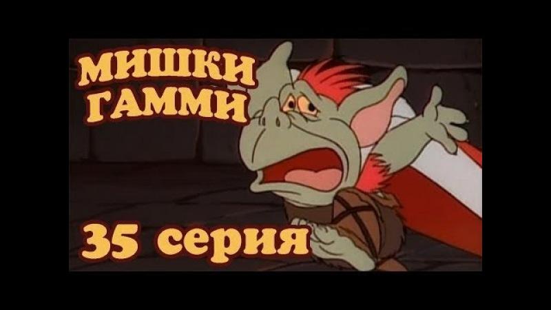 Приключения мишек Гамми. 35 серия( Кто головастее )