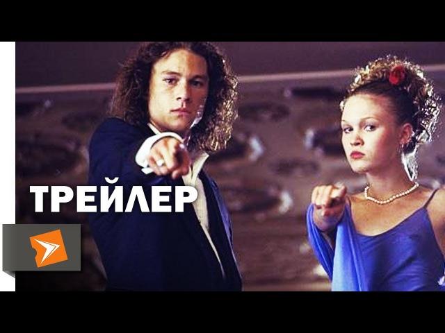 10 Причин Моей Ненависти (1999) | Трейлер 1 | Киноклипы Хранилище [EN]
