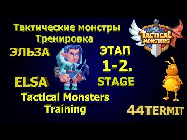 Тактические монстры. Тренировка. Эльза 1-2. Tactical Monsters. Elsa.