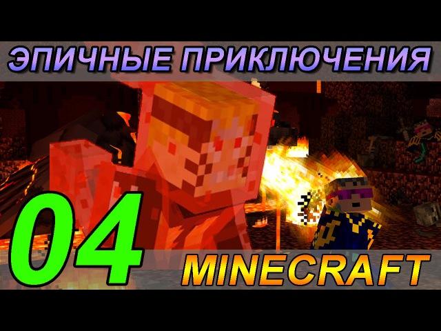 Minecraft: Выживание с Модами (С.04) - Драконы В АДу?! - [Майнкрафт с модами, сборка ГеронРПГ 2]