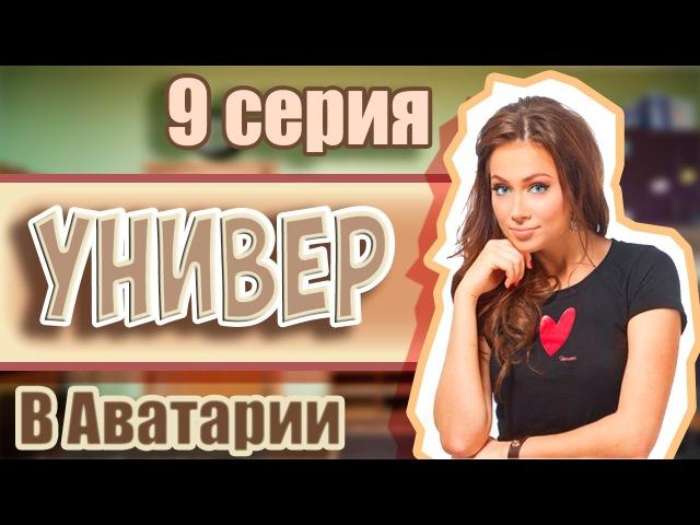 АВАТАРИЯ СВАДЬБА Универ 9 СЕРИЯ С ОЗВУЧКОЙ