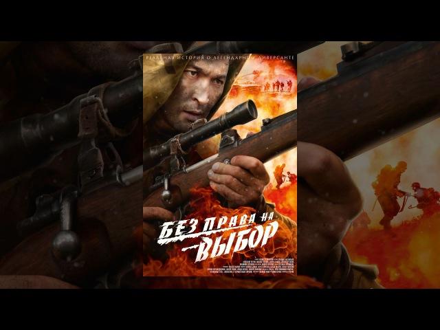 Лучшие видео youtube на сайте main-host.ru Без права на выбор. Фильм. Kasym. Movie. (With English subtitles)