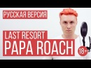 Papa Roach - Last Resort Cover by RADIO TAPOK