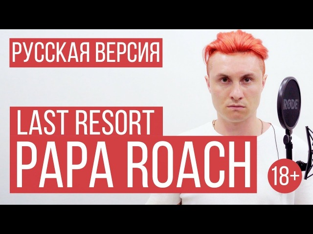 Papa Roach Last Resort Cover by RADIO TAPOK