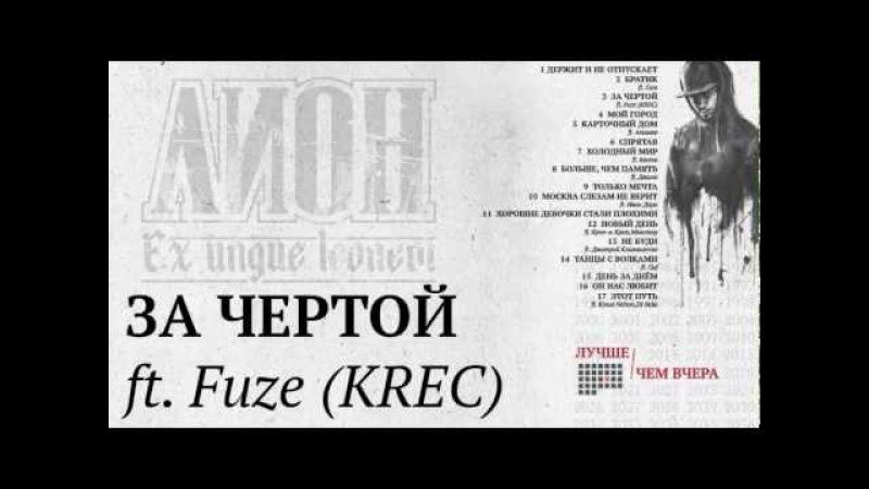 Лион - За чертой ft. Fuze (KREC) [Лучше,чем вчера]