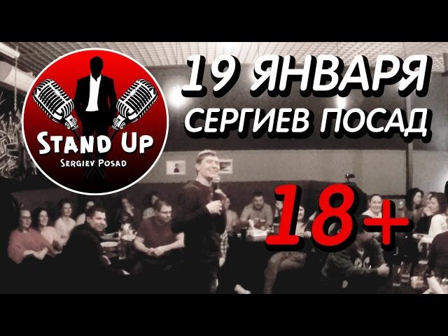 Stand Up Сергиев Посад. Бар Свои. 19 января 2018