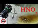 ч2 Из гвоздей азотная кислота получение дома HNO3