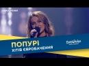 Фіналісти нацвідбору 2018 заспівали хіти Євробачення
