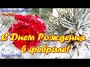 С днем рождения в феврале Красивая музыкальная видео открытка Видео поздравление