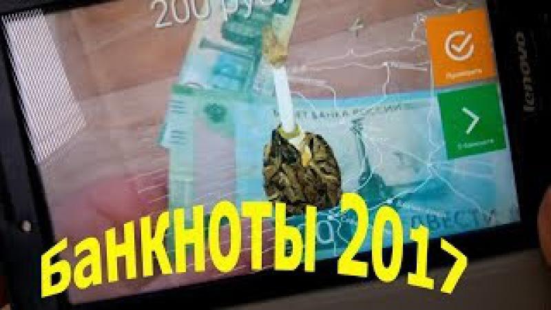 НОВЫЕ 200 и 2000 РУБЛЕЙ ОЖИВАЮТ В ПРИЛОЖЕНИИ БАНКНОТЫ 2017 ГОДА