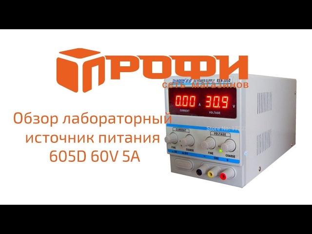 Лабораторный источник питания DAZHENG 605D 60V 5A