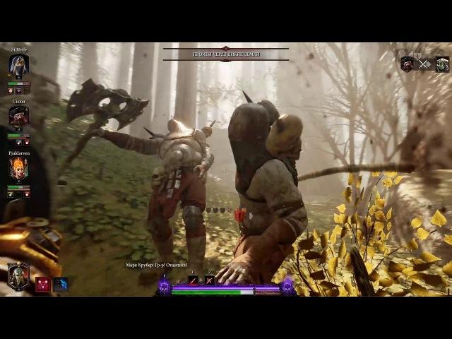 Warhammer Vermintide 2 - А ну не трогать моих мобов, я их первый увидел. Атель Йенлуй, Воитель.