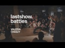 Lastshow.battles hip-hop 1x1 | 1/4 of final | Cheezy vs. Valeria