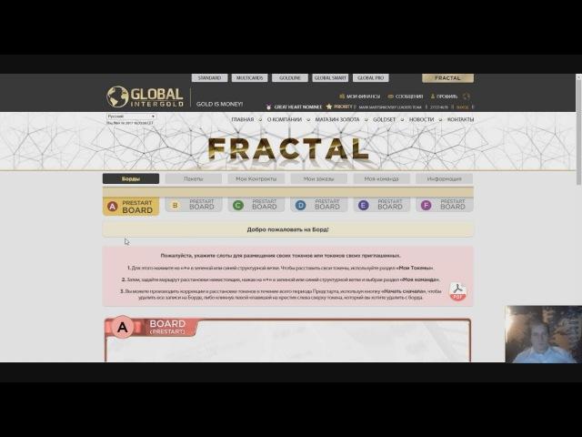 Инвестировал 1 000 000 рублей во FRACTAL! Global InterGold(Марк Марцинковский)