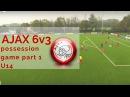 AJAX 6v3 possession game part 1
