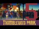 Thimbleweed Park Кормим попкорном хомяка в микроволновке Часть 5