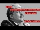 Грудинин. О СРО саморегулируемых организациях. Нейромир ТВ, 17/02/2018
