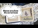 Мини альбом из остатков бумаги - Скрапбукинг мастер-класс / Aida Handmade