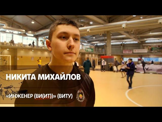 Никита Михайлов - Инженер (ВИ(ИТ))