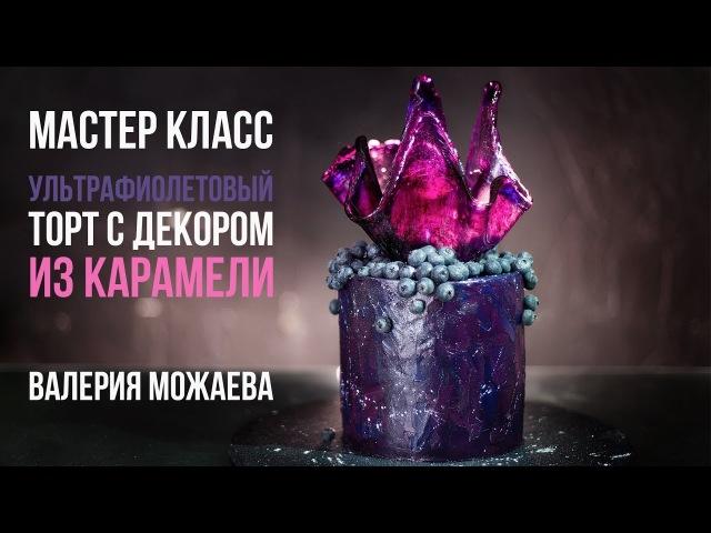 Мастер-класс Ультрафиолетовый торт с декором из карамели.