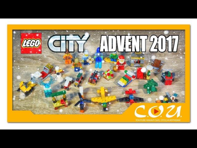 Advent Calendar LEGO City 2017   60155   Адвент календарь ЛЕГО Город   Итог