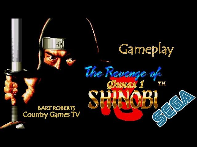 The Revenge of Shinobi (Sega) (Rus) — Финал 1