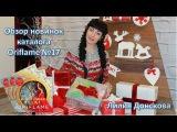 Обзор новинок новогоднего каталога Oriflame №17-2017 (Лилия Донскова)