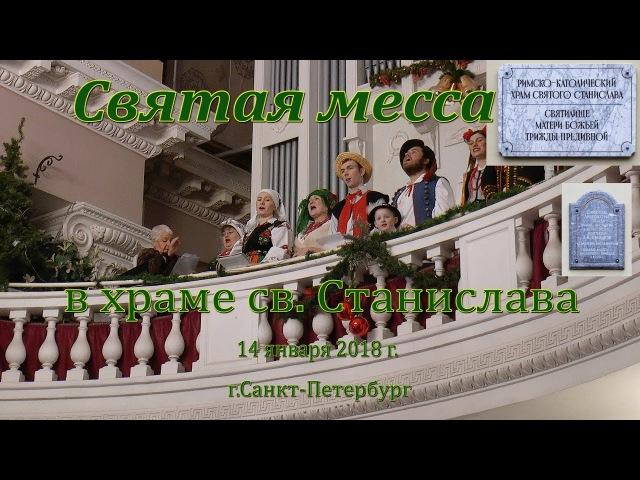 Святая месса в храме св Станислава Избранное ансамбль Корале 14 января2018г