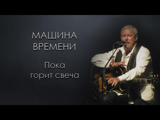 Машина Времени - Пока горит свеча (Караоке тут!)