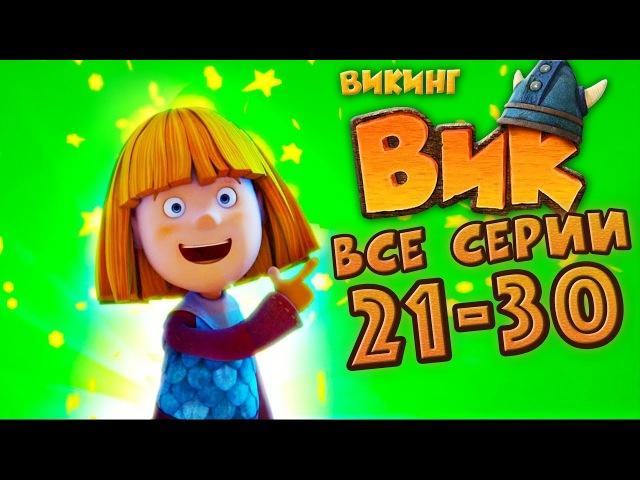 Викинг Вик - Сборник все серии (21-30) от Kedoo Мультфильмы для детей