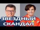 Звездный скандал Гарик Харламов вывел Максима Галкина на чистую воду 18 02 2018