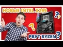 1 ПРИЧИНА КУПИТЬ X299 ➔ Обзор чипcета Intel X299 и ASUS ROG X299 E Strix Gaming