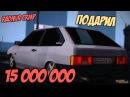 [ RADMIR CRMP ] ПРОПАЛИ 2 СТО. ПОЛУЧИЛ ВАРН. ПОДАРИЛ 15 000 000