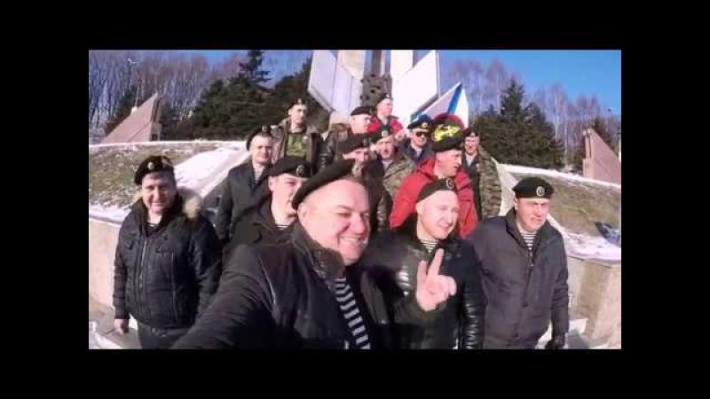 Память, БРАТСТВО, Забота. Морская Пехота. 2017