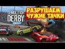 Разрушаем чужие тачки→Demolition Derby 2