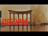 Шторм на Черном море в Алуште, Крым.