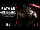 Batman: Arkham Knight | Прохождение 6 | Дальше только интереснее