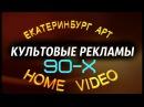 АНОНСЫ КУЛЬТОВЫХ МУЛЬТОВ 90-х ОТ ЕА Екатеринбург Арт. EA HOME VIDEO