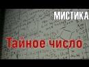 Тайное число [короткометражка] мистика