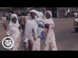 Праздник Победы в Аддис-Абебе (Эфиопия). Эфир 11.05.1986