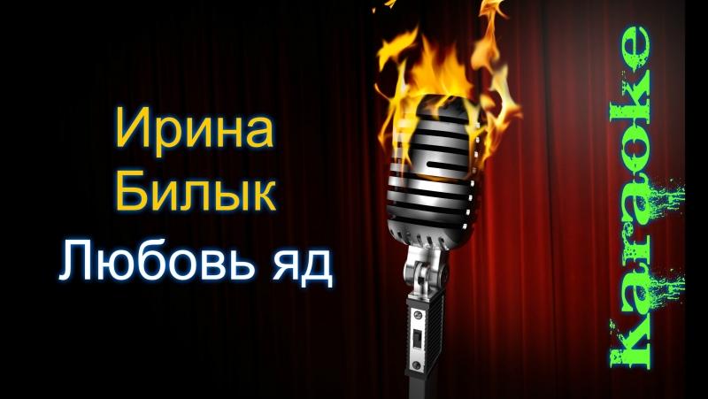 Ирина Билык - Любовь яд ( караоке )