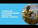 В Петергофе в тестовом режиме запустили фонтан «Самсон»