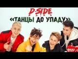 Премьера клипа! DSIDE BAND - Танцы до упаду (17.04.2018)