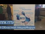 ППК на МедиаФоруме