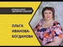 Отзыв о курсе Дизайнер Соцсетей от участницы Ольги Ивановой-Богдановой