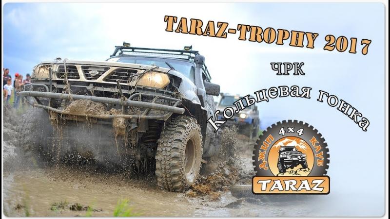 TARAZ-TROPHY 2017 (Кольцевая гонка)