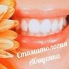 """Стоматологическая клиника """"Авиценна"""""""